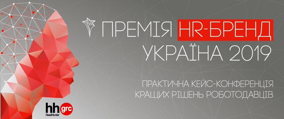 Підсумкова конференція «Премії HR-бренд Україна 2019»