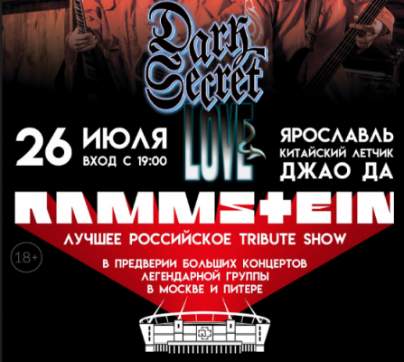 RAMMSTEIN Real Tribute Show  || 26.07 || Ярославль