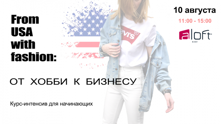 From USA with fashion: от хобби к бизнесу