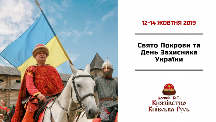 October 12-14, Pokrova Fest and Day of the Defender of Ukraine