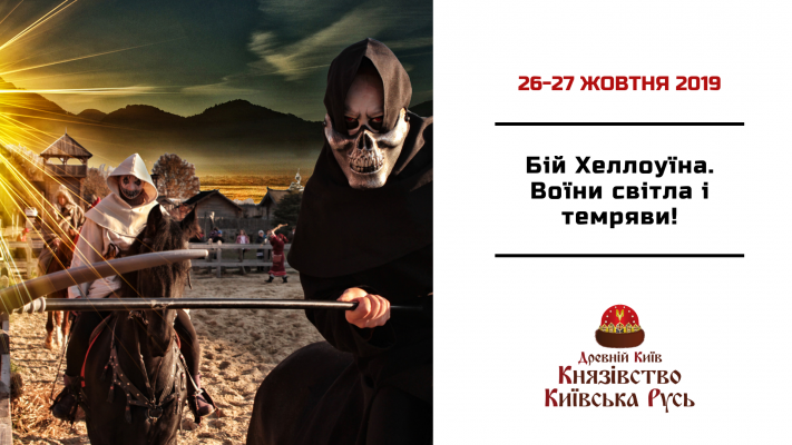 October 26-27, Helloween in Ancient Kyiv