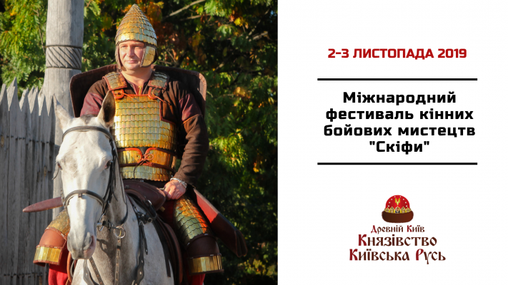 "November 2-3, International festival of equestrian martial arts ""The Scythians"""