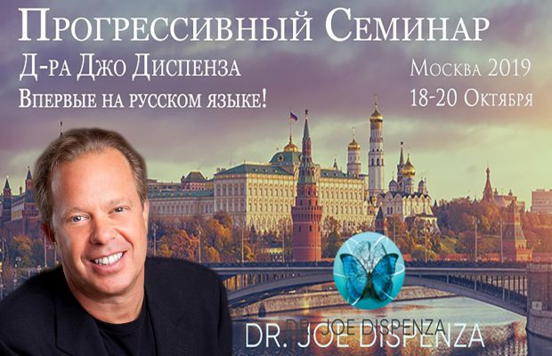 Dr. Joe Dispenza Progressive Workshop  Ascending Your Energy: Tune Into Your New Destiny