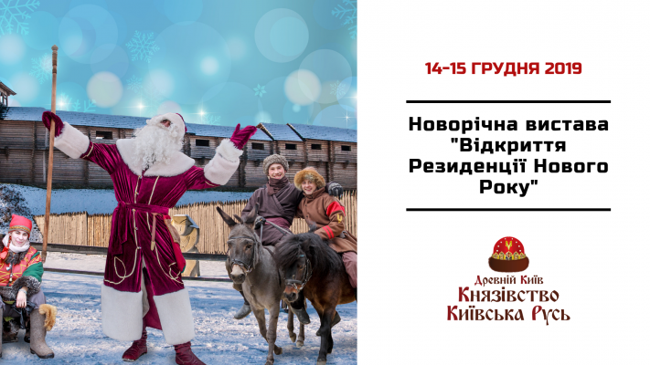 December 14-15, Opening the residence of New Year