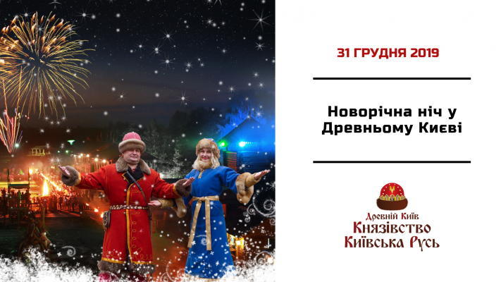 New Year in Ancient Kyiv 2020