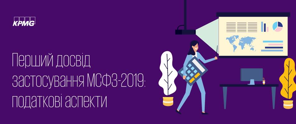 Перший досвід застосування МСФЗ-2019: податкові аспекти
