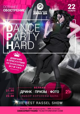 DANCE PARTY HARD || 22.11
