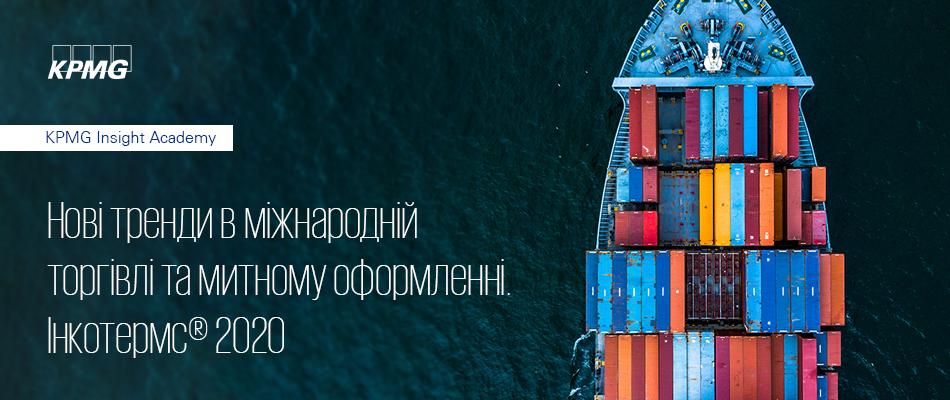 Нові тренди в міжнародній торгівлі та митному оформленні. Інкотермс® 2020