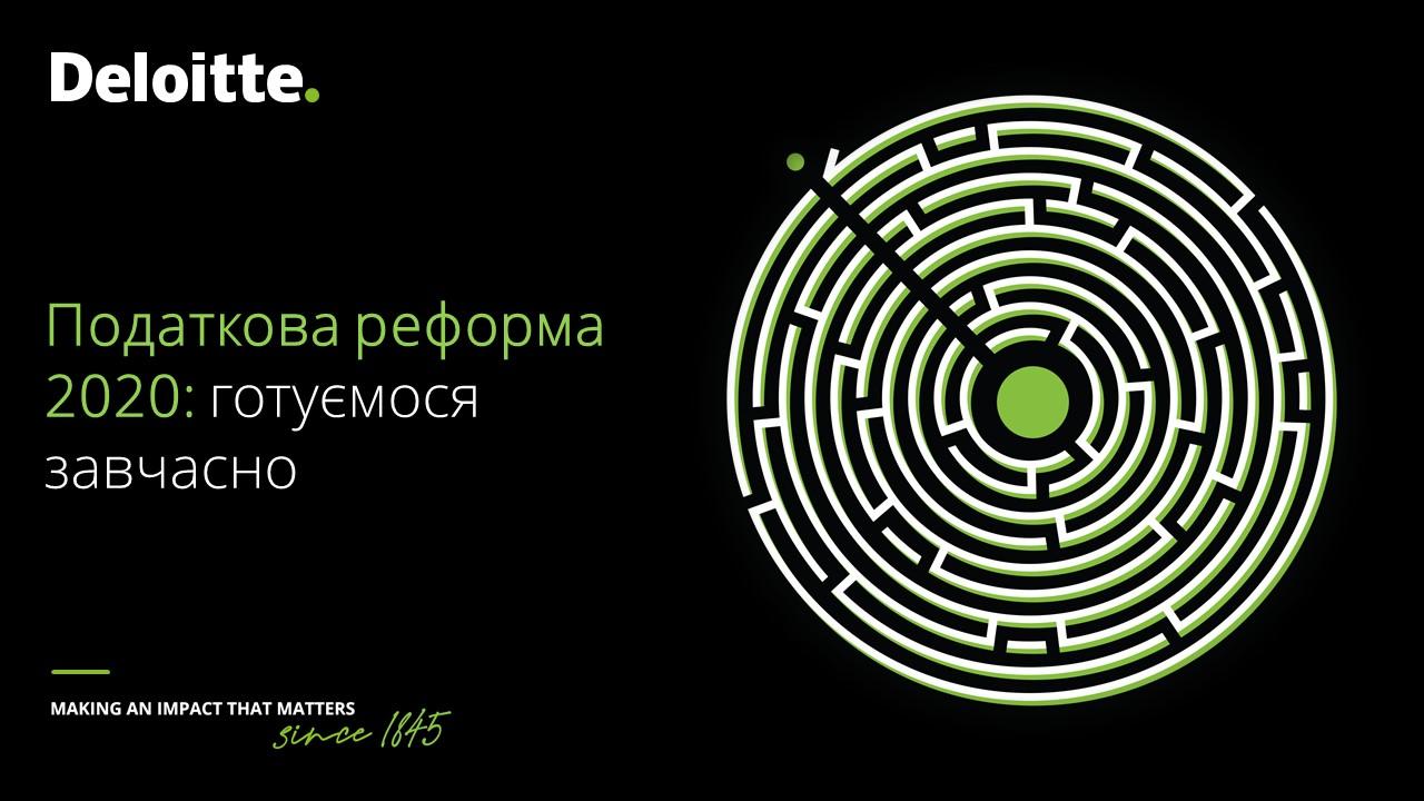 «Делойт» в Україні запрошує на другий вебінар«Податкова реформа 2020: готуємося завчасно». Застосування податкових конвенцій.