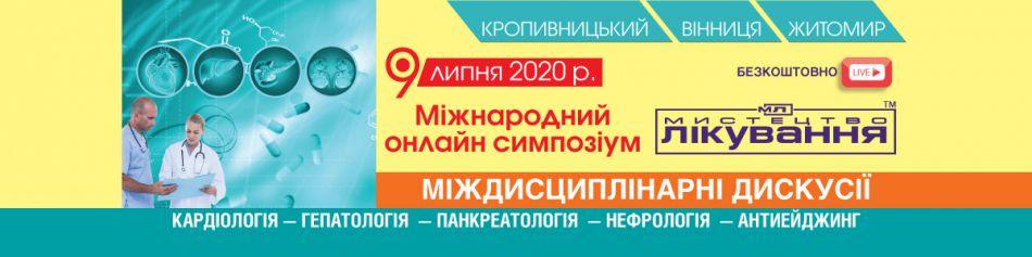 """Міжнародний онлайн Симпозіум """"Мистецтво Лікування: міждисциплінарні дискусії"""",  09 липня 2020 р."""
