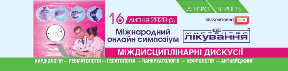 """Міжнародний онлайн Симпозіум """"Мистецтво Лікування: міждисциплінарні дискусії"""", 16 липня 2020 р."""