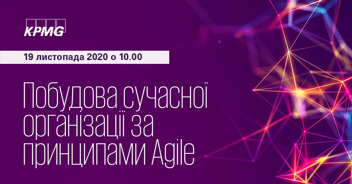 Побудова сучасної організації за принципами Agile
