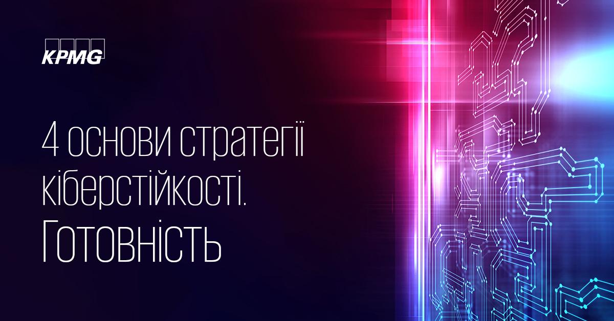 4 основи стратегії кіберстійкості. Готовність