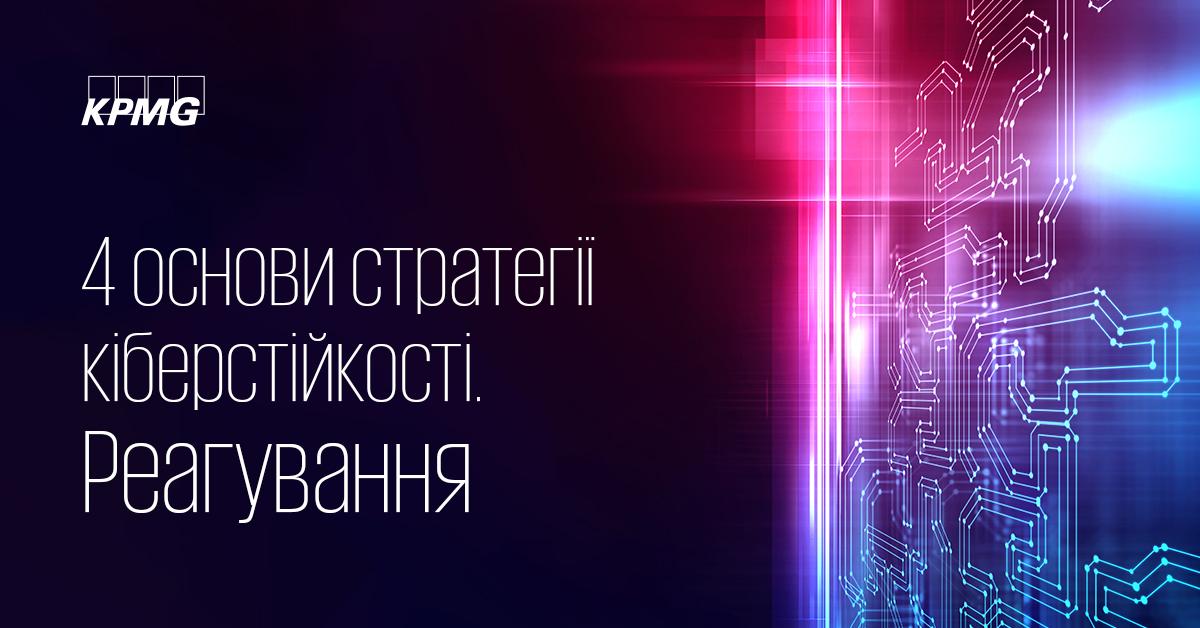 4 основи стратегії кіберстійкості. Реагування