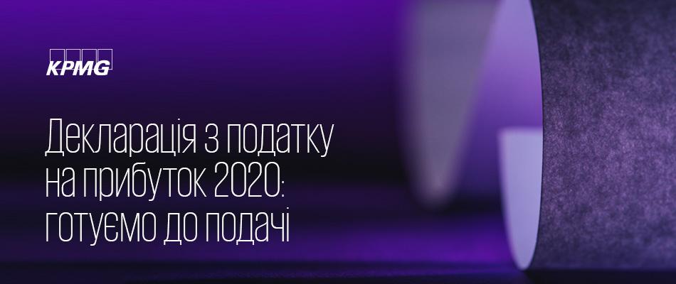 Декларація з податку на прибуток 2020: готуємо до подачі