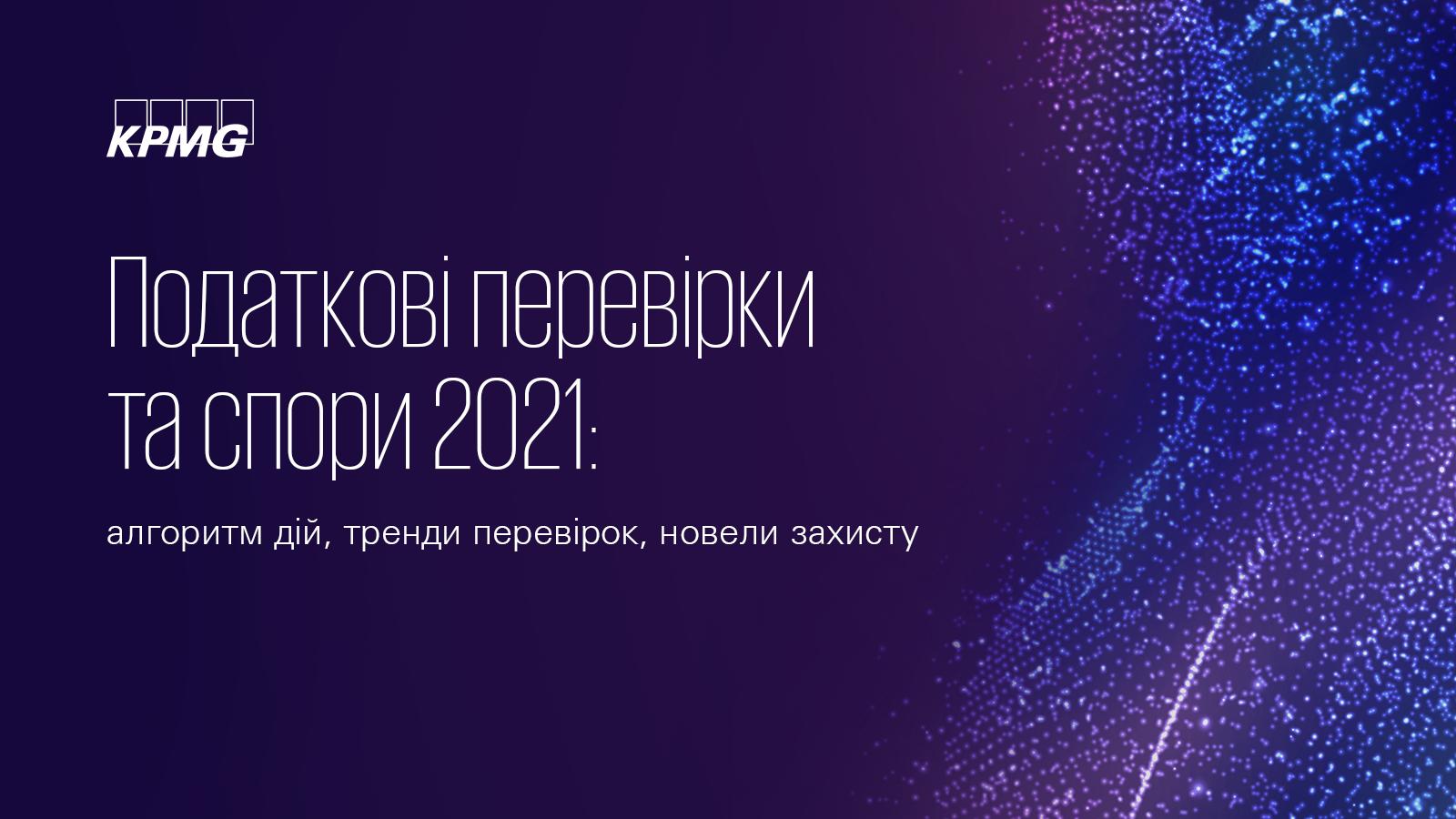 Податкові перевірки та спори 2021: алгоритм дій, тренди перевірок, новели захисту