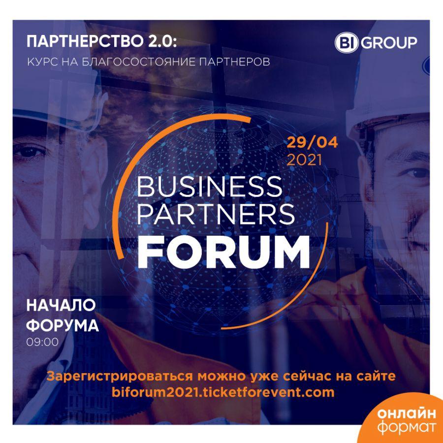 Онлайн-форум бизнес-партнеров