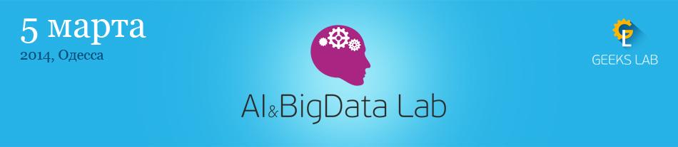 Конференция AI&BigData Lab