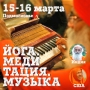 Yoga-class and Music. 2 monk. Moscow. March 15-16