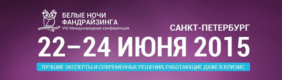 VIII Международная практическая конференция «Белые ночи фандрайзинга»
