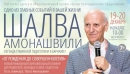 Shalva Amonashvili in Barnaul city!