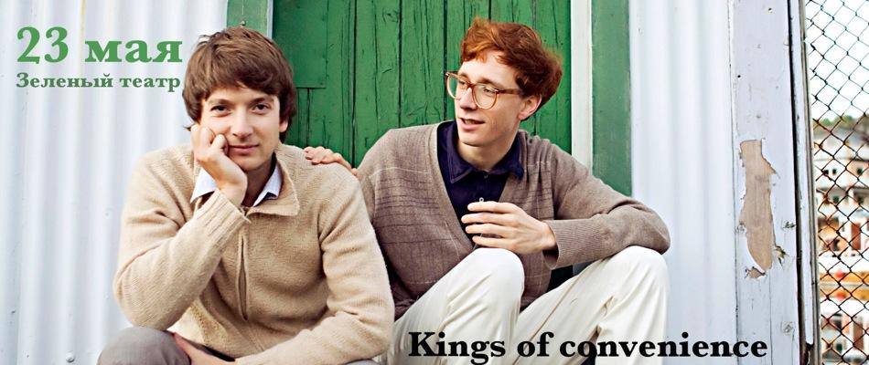 Впервые в Москве — концерт Kings of convenience