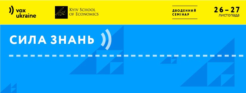 Сила знань Людський капітал та економічне зростання  в Україні