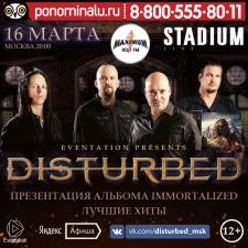 Билеты на концерт группы Disturbed 16 марта 2017 года в