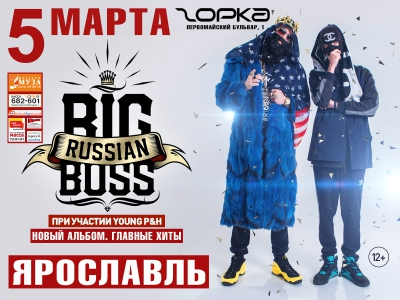 BIG RUSSIAN BOSS || 05.03.2017 || Ярославль