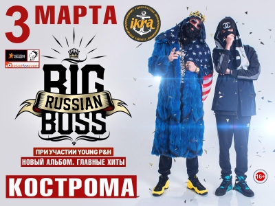 BIG RUSSIAN BOSS || 03.03.2017 || Кострома