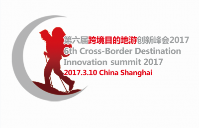6th Cross-Border Destination Innovation Summit 2017
