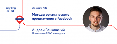 "Andrey Gonkovskiy ""Ways of Facebook organic promotion"""