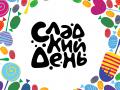 СЛАДКИЙ ДЕНЬ на Кампусе бизнес-школы СКОЛКОВО
