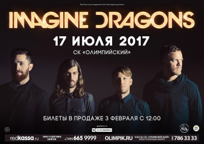 IMAGINE DRAGONS || 17.07.17 || ТУР из ЯРОСЛАВЛЯ