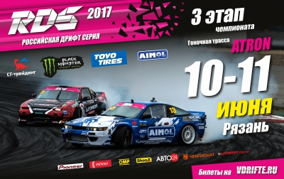 3rd stage RDS 2017