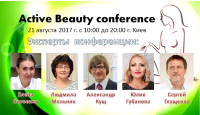 Конференция специалистов индустрии красоты, диетологии и фитнеса«Active Beauty conference».