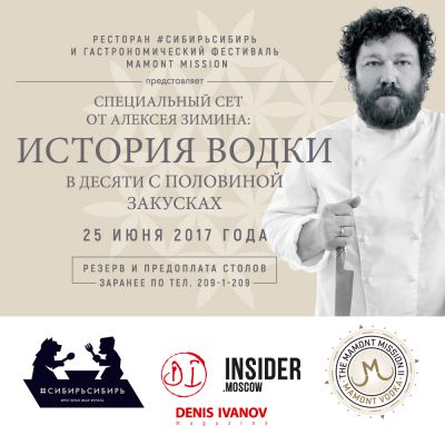 "Dinner with the chief Alexey Zimin ""Vodka's history in 10,5 snacks"""