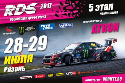 5th stage RDS 2017