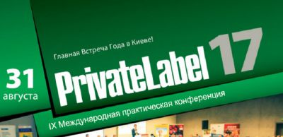 IX International Practical Conference PrivateLabel-2017: Ukraine and the World.