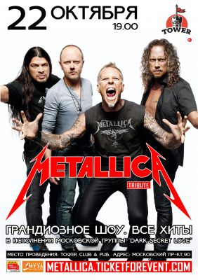 METALLICA tribute || 22.10.2017 || ЯРОСЛАВЛЬ