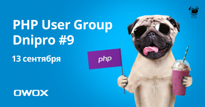 PHP User Group #9 at OWOX