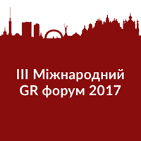 ІII INTERNATIONAL GR FORUM 2017