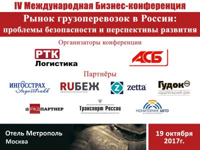 IV international Business-Conference «Cargo Transportation in Russia: Security Issues and Development Prospects»