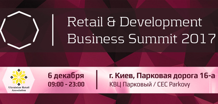 Retail & Development Business Summit 2017