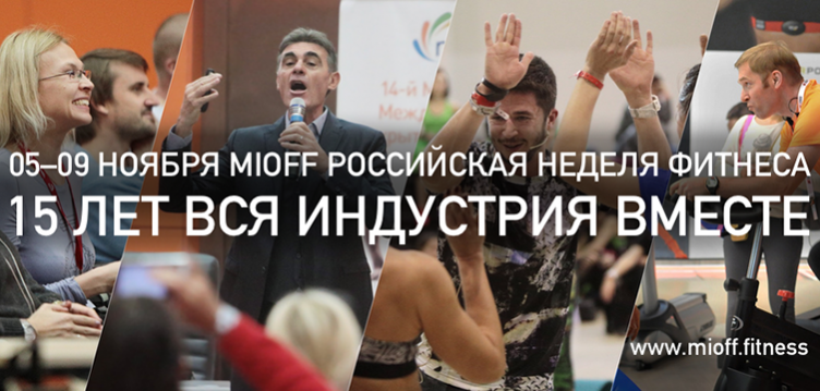 MIOFF RUSSIA FITNESS WEEK [EUR]