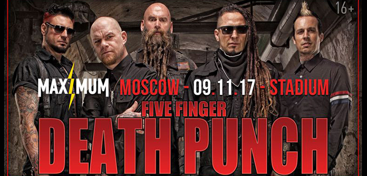 FIVE FINGER DEATH PUNCH || 09.11 || Тур из Ярославля