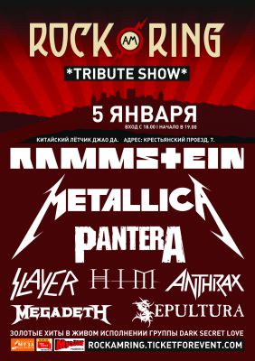 ROCK am RING tribute show || Ярославль || 05.01.2018