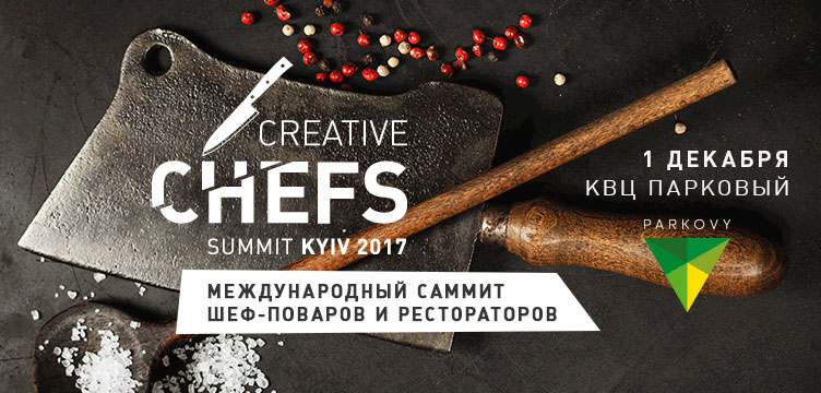 Creative Chefs Summit 2017 для партнеров
