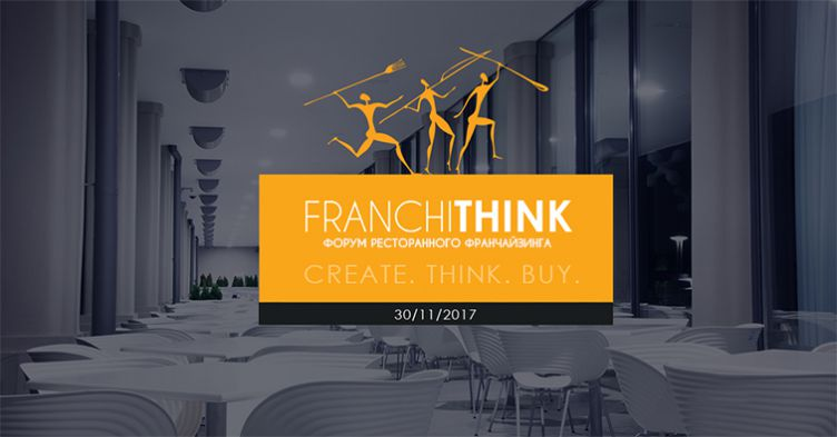 FRANCHITHINK для партнеров