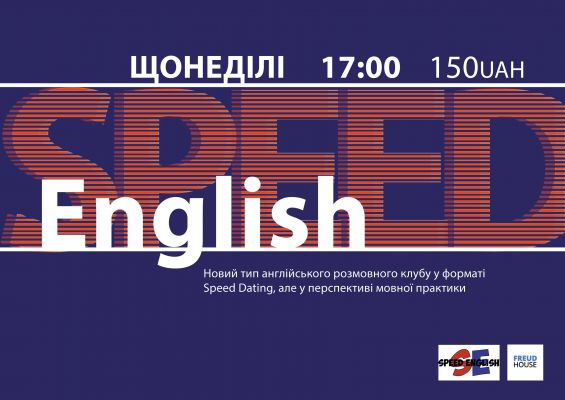 Speed English - speaking club нового формату